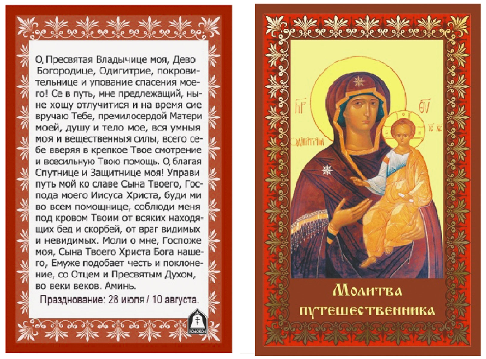 Икона богородицы скоропослушница молитва о